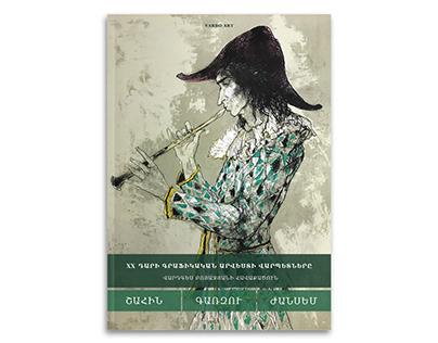 Masters of Graphic Art Catalog