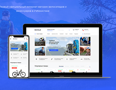 Bicycle Online Store UI/UX Design