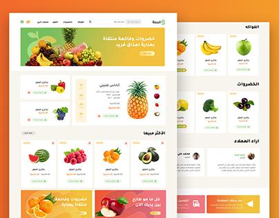 Elsalh UI/UX Design.