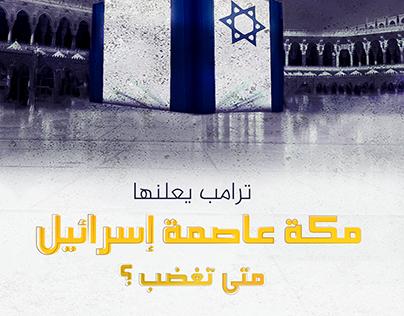 مكة عاصمة إسرائيل