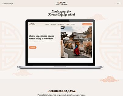 Landing page for Korean language school