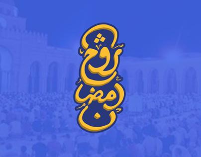 Ro7h Ramadan Campagin