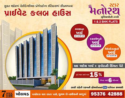 Hoarding Designs for Star Manorath - Surat