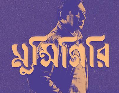 Film Poster | Munshigiri