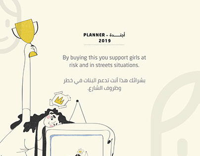 Banati-Planner2019