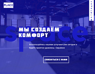 Проект co-working Place