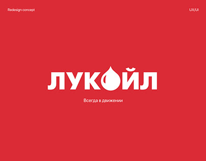 LUKOIL - Redesign concept