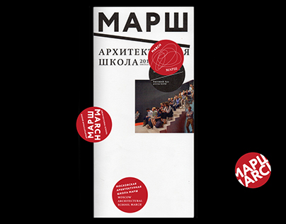 Брошюра МАРШ 2016 Booklet MARCH 2016