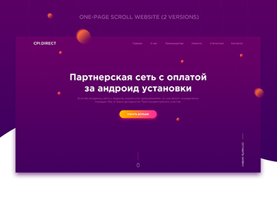One-page scroll website (2 versions)
