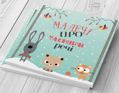"design of the book ""mysterious thin""/""Таємничі речі"""