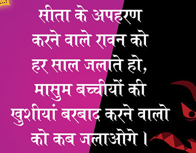 Ravan ! Stop Rape Stop Child Abuse ! Poster