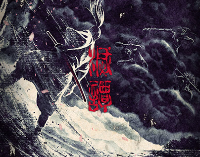 Metsutan 滅譚 - Songs of the Void - Album Artwork