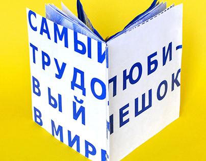 FRAKTA brochure