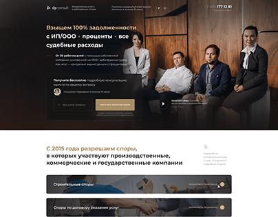 Промо-сайт для юридической компании   Сентябрь 2021 г.