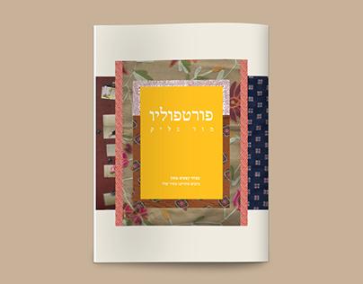 Second year portfolio \\ פורטפוליו שנה ב