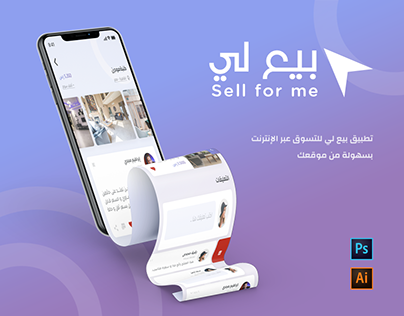 Sell for me app