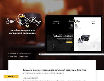 Интернет магазин кальянной продукции Smo-King