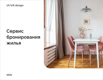 Бронирование жилья / Аccommodation booking