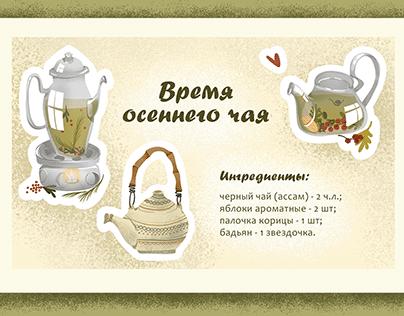 Autumn teapots ❤