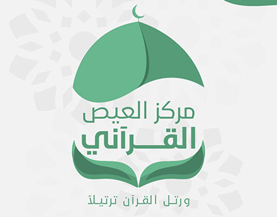 Al-Ayes Quranic Center logo