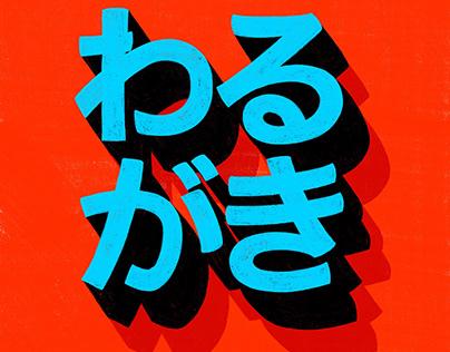 Some lovely Japanese. (series.)