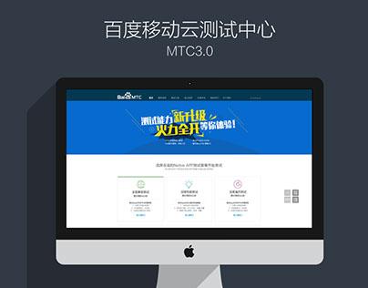 百度移动云测试中心(MTC)3.0
