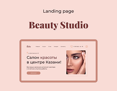 Beauty Studio Landing Page