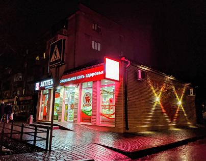 Аптека Анкор Драйв