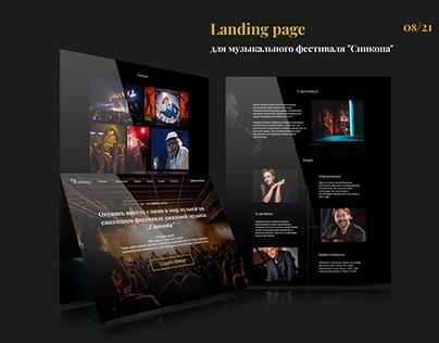 """Landing page для фестиваля """"Синкопа"""""""
