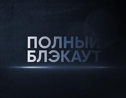 «TOTAL BLACKOUT» / «ПОЛНЫЙ БЛЭКАУТ» // TV SHOW DESIGN