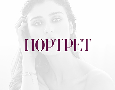 Portret Magazine