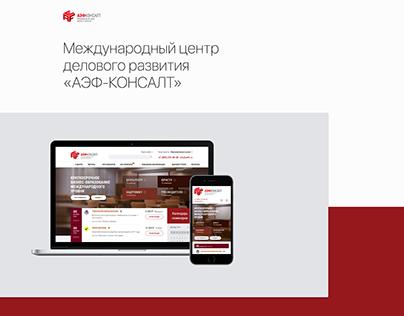 Международный центр делового развития «АЭФ-КОНСАЛТ»