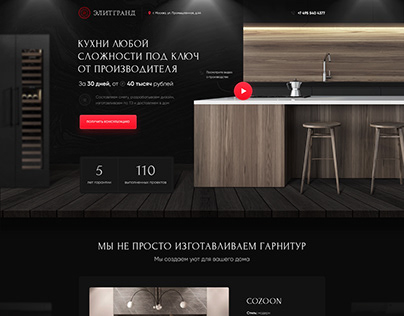 landing page for kitchen production