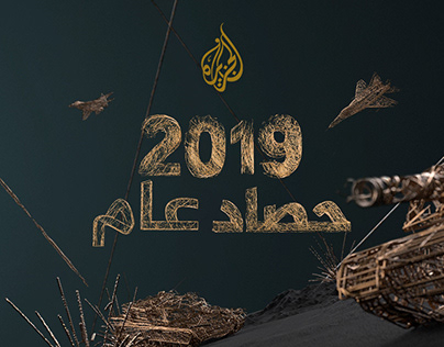 Hasad 2019 - Year Ender Al Jazeera Arabic channel
