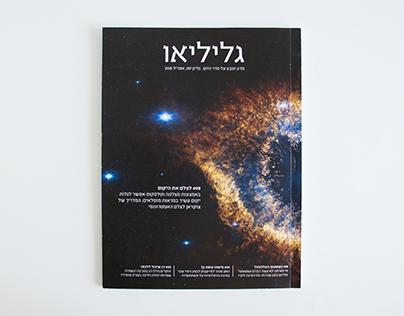 Galileo Magazine
