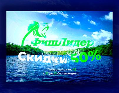Баннер магазина для рыбаков