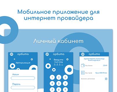 Мобильное приложение для интернет провайдера