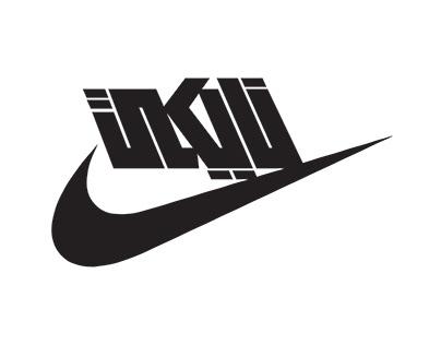 Arabic Interpretation for Nike Logo