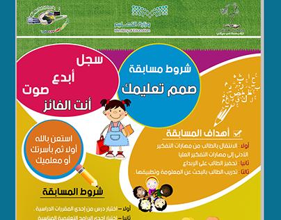 مشروعات تعليمية للاطفال