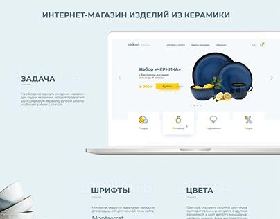 Интернет-магазин изделий из керамики
