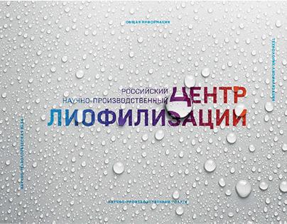 Lyophilization Center Booklet