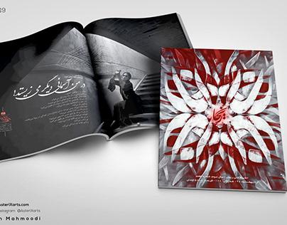 Reyhan magazine - Editorial design