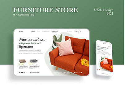 Online store furniture, e-commerce