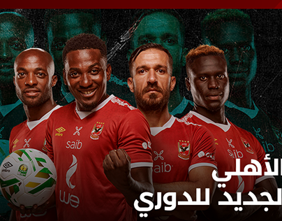 Al-Ahly channel