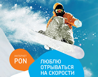 Rostelecom / advertising campaign