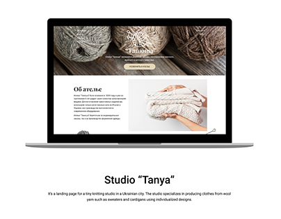 Landing page for a knitting studio.