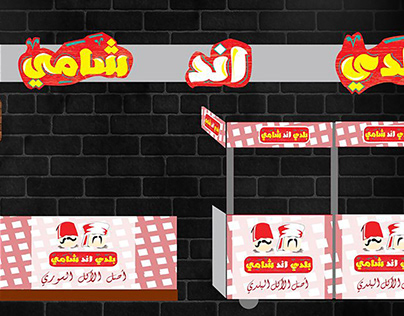 shawerma elarabi interface