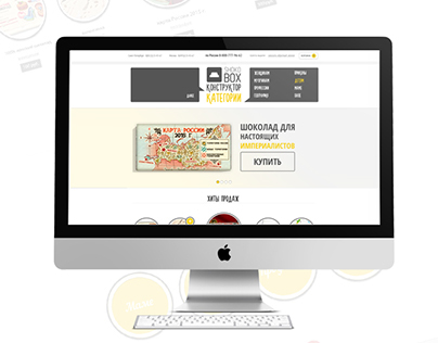 Дизайн сайта для компании «Shokobox»
