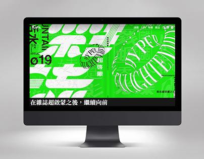 新活水 fountain   網頁設計 Web Design