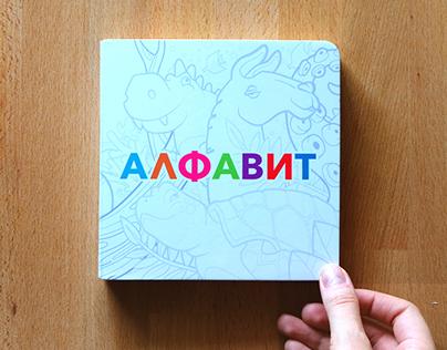 Russian Alphabet Boardbook